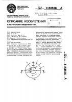 Патент 1183816 Регенеративный теплообменник