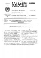 Патент 365380 Способ отделки кожёвой ткани шубной овчины