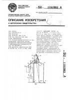 Патент 1181983 Монтажный портал