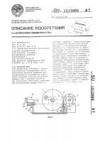 Патент 1313894 Валичный джин
