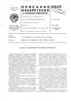 Патент 205470 Клапан с взводимым пружинным приводом