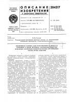 Патент 284217 Формующая головка для изготовления 4 процессе