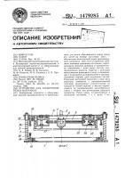 Патент 1479285 Устройство для поперечной резки материала