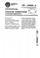 Патент 1204355 Прижимное устройство