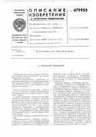 Патент 479955 Пульсатор жидкости