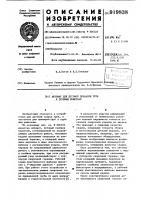 Патент 919838 Автомат для дуговой приварки труб к трубным решеткам