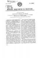 Патент 43662 Механическая трамбовка для траншей