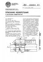 Патент 1355414 Установка для сварки неповоротных кольцевых монтажных стыков трубопроводов