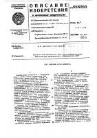 Патент 866065 Рабочий орган щелереза