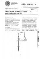 Патент 1361388 Газлифт