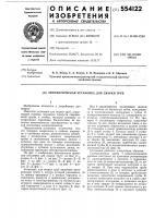 Патент 554122 Автоматическая установка для сварки труб