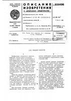 Патент 930496 Торцевой генератор