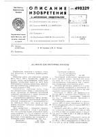 Патент 498329 Масло для вакуумных насосов
