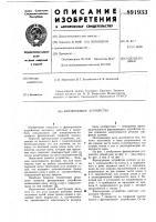 Патент 891933 Фрезерующее устройство