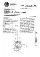 Патент 1588318 Измельчитель кормов