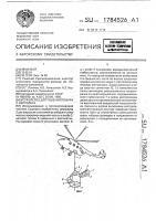 Патент 1784526 Устройство для тушения пожара с вертолета