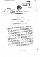 Патент 326 Нефтяная топка для комнатных печей