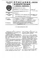 Патент 865250 Способ производства хлеба