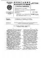 Патент 977240 Устройство определения эффективности тормозных средств поезда