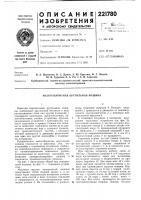 Патент 221780 Малогабаритная крутильная машина