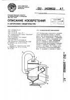 Патент 1459852 Пневматический флюсоаппарат