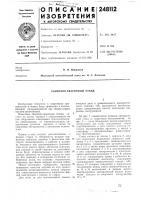 Патент 248112 Н. н. новинькоемосковский автомобильный завод им. и. а. лихачева