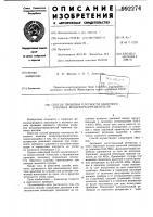 Патент 992274 Способ проверки плотности обратного клапана воздухораспределителя