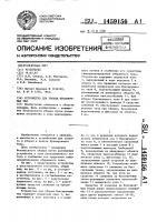 Патент 1459156 Устройство для уборки буксируемых тел