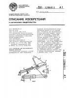 Патент 1296411 Устройство для бесстружечного резания древесины