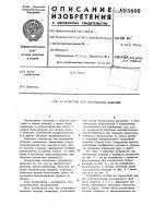 Патент 895600 Устройство для кантования изделий