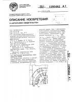 Патент 1295482 Шихтованный магнитопровод электрической машины