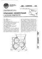 Патент 1389840 Дробилка
