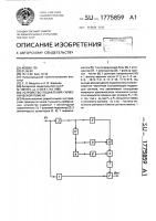 Патент 1775859 Устройство подавления гармонической помехи