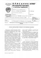 Патент 167057 Способ определения твердости абразивных изделий