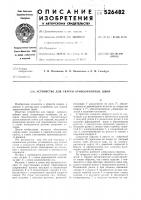 Патент 526482 Устройство для сварки криволинейных швов