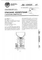 Патент 1234324 Устройство для поштучной выдачи длинномерных изделий