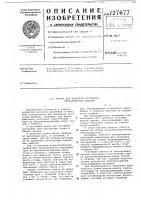 Патент 727677 Смазка для холодного волочения металлических изделий