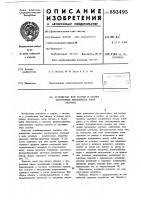 Патент 893495 Устройство для сборки и сварки внутренних продольных швов обечаек