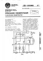 Патент 1555863 Телефонное устройство