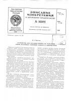 Патент 163484 Патент ссср  163484