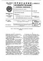 Патент 806412 Пресс-форма для прессованияотрезных кругов