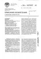 Патент 1673337 Устройство для автоматической сварки под флюсом в потолочном положении