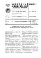 Патент 328220 Устройство для отделения волокнистого материала в системе пневмотранспорта костры