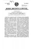 Патент 48378 Поплавковый терморегулятор