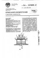 Патент 1676808 Формующее устройство для изготовления плит из декоративно- облицовочного материала