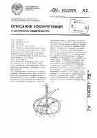 Патент 1322078 Устройство для измерения геометрических параметров,например, кочанов капусты