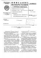 Патент 829033 Жалюзийное решето очистки зерноуборочногокомбайна