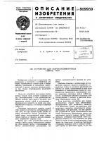 Патент 959959 Устройство для сварки неповоротных стыков труб