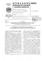 Патент 352113 Устройство для определения взаимного расположения осей отверстий в корпусных деталях
