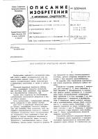 Патент 559444 Корректор импульсов набора номера